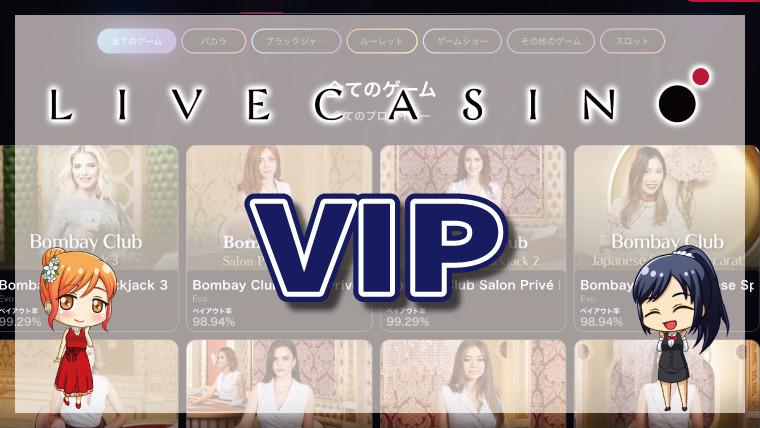 """<span class=""""title"""">ライブカジノアイオーはVIPに人気!ライブカジノ・サービス・ロイヤリティクラブが高評価</span>"""